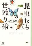昆虫たちの世渡り術 (14歳の世渡り術)
