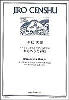 千秋次郎 わらべうた春秋 ユーフォニアムとピアノのための / マザーアース