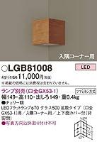 パナソニック(Panasonic)壁直付型入隅コーナー用ブラケット LGB81008(LEDフラットランプ(φ70)別売・GX53-1)
