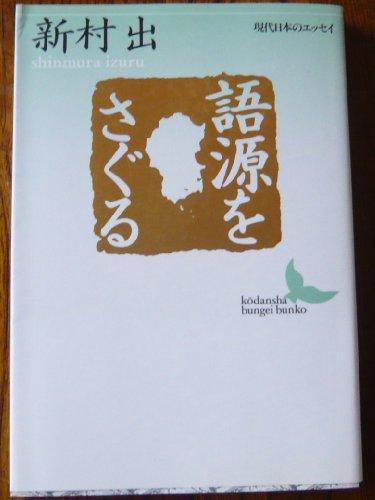 語源をさぐる (講談社文芸文庫―現代日本のエッセイ)の詳細を見る