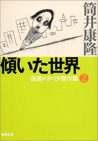 傾いた世界 自選ドタバタ傑作集2 (新潮文庫)