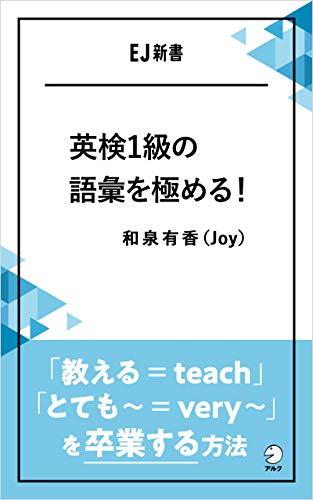 英検1級の語彙を極める!ーー「教える=teach」「とても~=very ~」を卒業する方法 EJ新書 (アルク ソクデジBOOKS)
