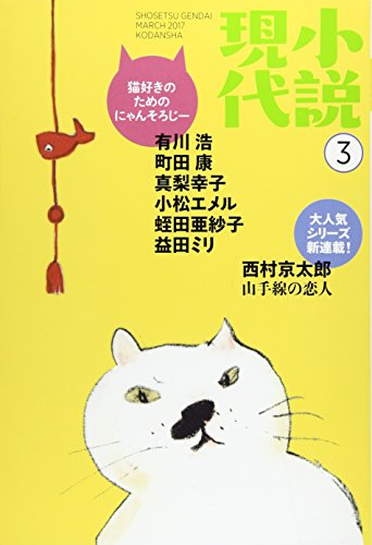 小説現代 2017年 03 月号 [雑誌]