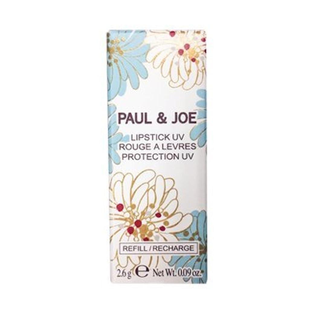 湿原嬉しいですバラバラにするポール & ジョー / PAUL & JOE リップスティック UV (レフィル) #403 [ リップケア ] [並行輸入品]