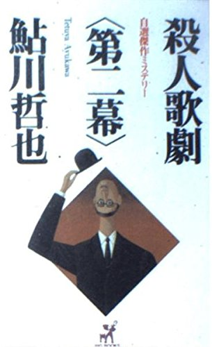 殺人歌劇〈第2幕〉 (BIG BOOKS)