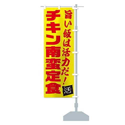 チキン南蛮定食 のぼり旗 サイズ選べます(ハーフ30x90cm 右チチ)