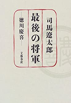 の 徳川 慶喜 将軍 最後