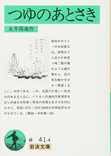 つゆのあとさき (岩波文庫 緑 41-4)の詳細を見る