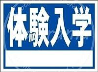 「体験入学 (紺)」 金属板ブリキ看板警告サイン注意サイン表示パネル情報サイン金属安全サイン