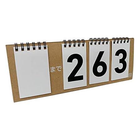カウントダウンカレンダー 999日 卓上 書き込み式 茶色 W240xH90mm 1個