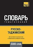 Русско-таджикский тематический словарь 5000 &#