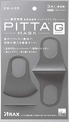 ピッタマスク(PITTA MASK) GRAY 3枚入 ×2個セット