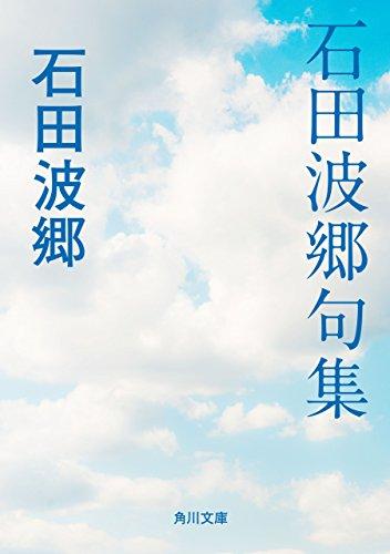 石田波郷句集 (角川文庫)