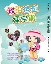 Hellen Chen: My Father Johnson Chen (In Chinese)