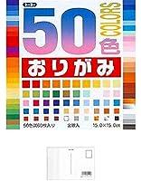 トーヨー 50色 おりがみ 001008 2個セット + 画材屋ドットコム ポストカードA