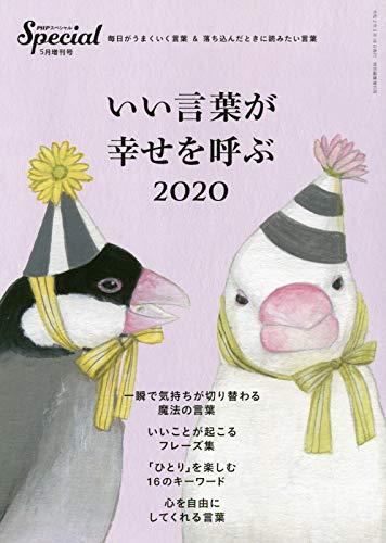 PHPスペシャル  2020年5月増刊号:いい言葉が幸せを呼ぶ 2020