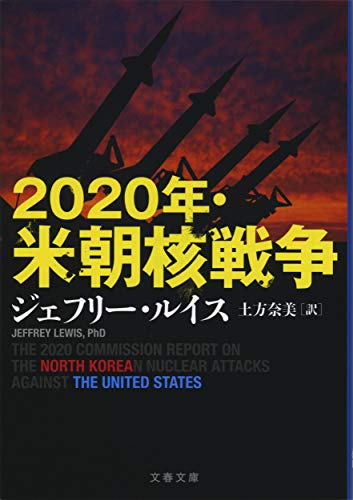 『2020年・米朝核戦争 』ひっそりと世に現れていた奇書