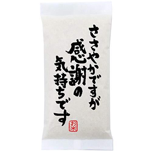 粗品 御礼 新潟県産コシヒカリ 300g(2合)×30袋【ささやかですが感謝の気持ちです】プチギフト、イベント景品など