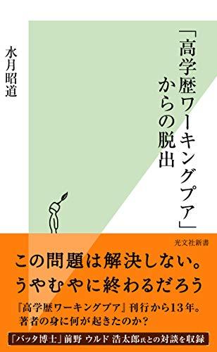 「高学歴ワーキングプア」からの脱出 (光文社新書)