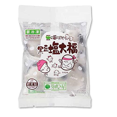 岩手阿部製粉 芽吹き屋 冷凍和菓子 黒豆塩大福 55g×4個 10パック
