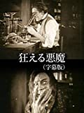狂える悪魔(字幕版)