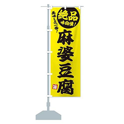 麻婆豆腐 のぼり旗(レギュラー60x180cm 左チチ 標準)