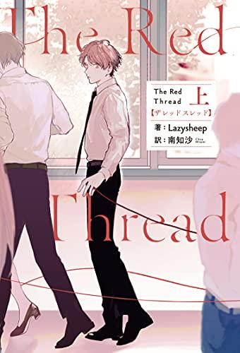 The Red Thread 上