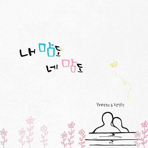 Jeon Seong Hyeon, 이베뜨 Yvette