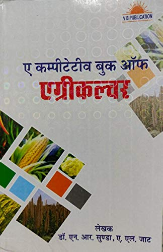 Competitive Book of Agriculture (Hindi)
