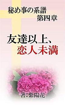 [紫陽花]の秘め事の系譜: 第四章 友達以上、恋人未満