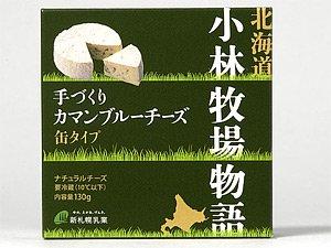 手づくり カマンブルーチーズ 缶タイプ 130g 【ナチュラルちーず】 白カビ 青カビ (北海道小林牧場物語)