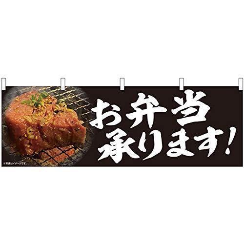 横幕 焼肉 お弁当 写真 No.29265 [並行輸入品]