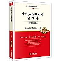 中华人民共和国公司法:实用问题版(升级增订2版)法律出版社大众出版编委会法律出版社9787519723903