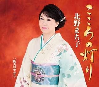Kokoro No Akari/Noumi No Sato