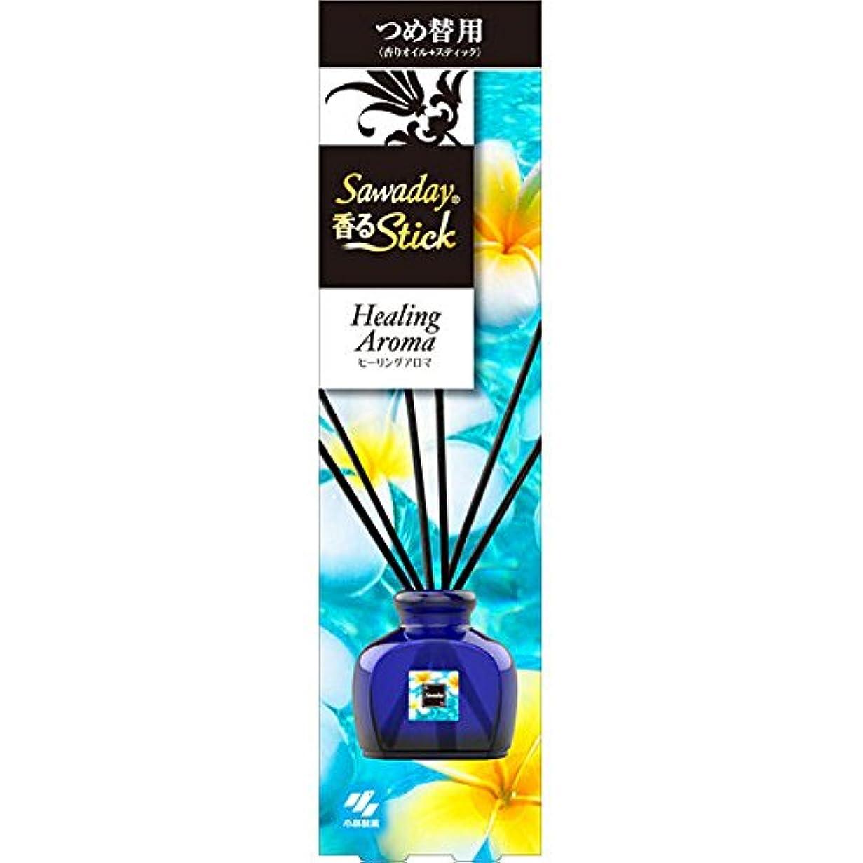 アシスト義務づけるお祝い小林製薬 サワデー 香るStick ヒーリングアロマ つめ替用 50ml