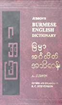 Best the judson burmese-english dictionary Reviews