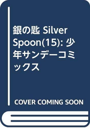 銀の匙 Silver Spoon 通常版(15): 少年サンデーコミックス