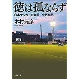 徳は孤ならず 日本サッカーの育将 今西和男 (小学館文庫)