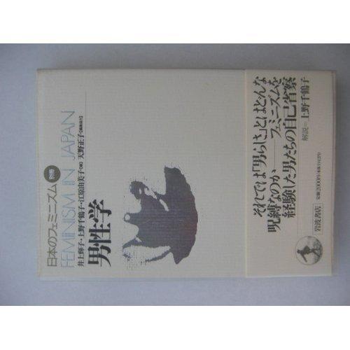 Danseigaku (Japanese Edition)