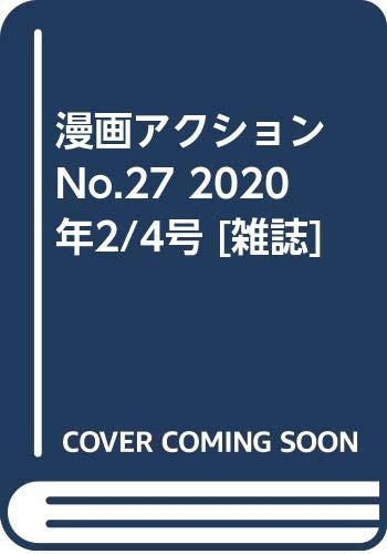 漫画アクション No.27 2020年2/4号 [雑誌]