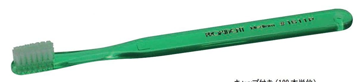 なんとなく俳句のためプローデント プロキシデント #1611P 歯ブラシ 100本入 20本 × 5色