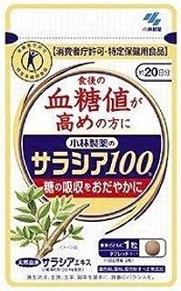 (2016年秋の新商品)小林製薬)サラシア100 60粒 (特定保健用食品)