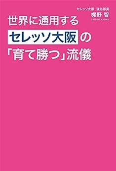 [梶野 智]の世界に通用する セレッソ大阪の「育て勝つ」流儀