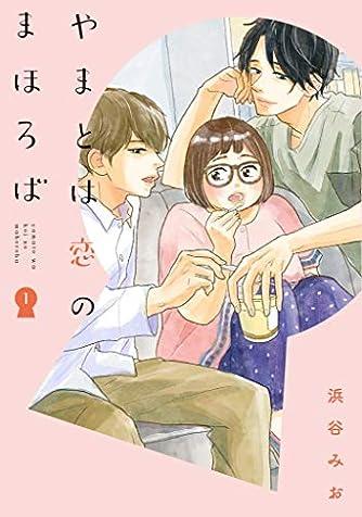 やまとは恋のまほろば 1 (LINEコミックス)