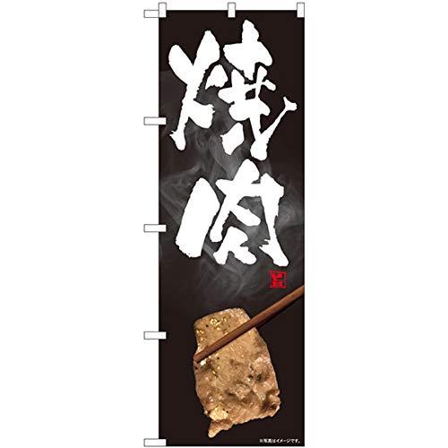 のぼり 焼肉 写真 SYH 81313 [並行輸入品]