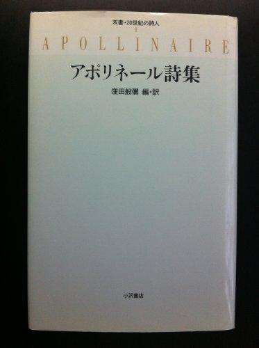 アポリネール詩集 双書・20世紀の詩人1
