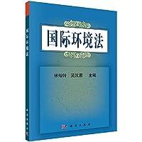 国际环境法 林灿铃 吴汶燕 科学出版社 9787030589149【新华书店】