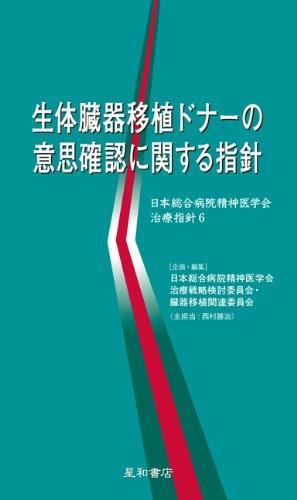生体臓器移植ドナーの意思確認に関する指針 (日本総合病院精神医学会治療指針 6)