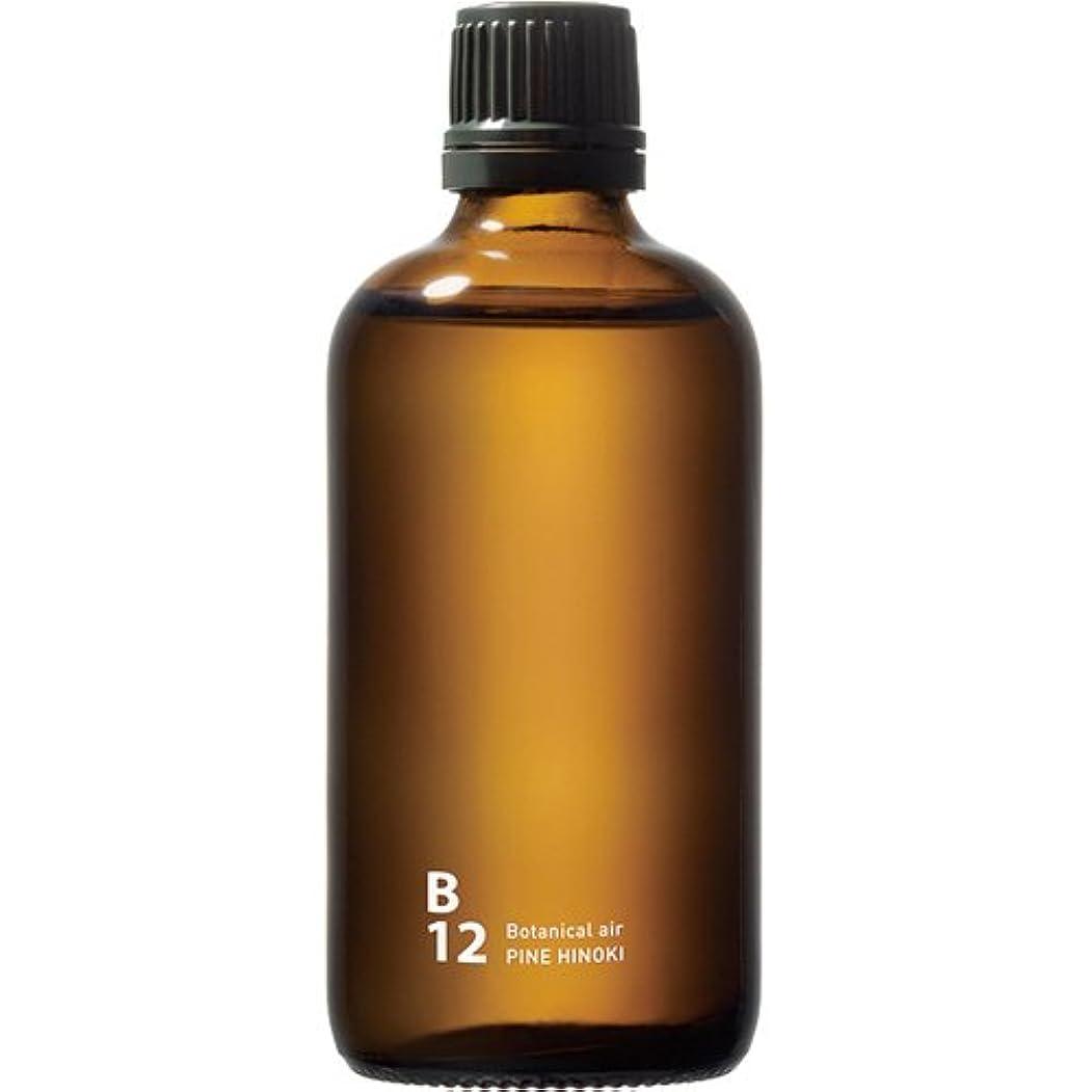 かる幸運な誓いB12 PINE HINOKI piezo aroma oil 100ml