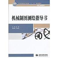 """机械制图测绘指导书(全国高职高专院校""""十二五""""规划教材(加工制造类))"""
